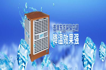 Run Dongfang environmental protection air conditioner