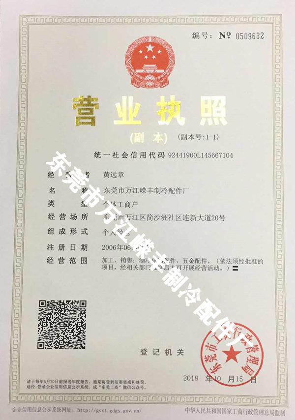 Rong Feng refrigeration accessories business license
